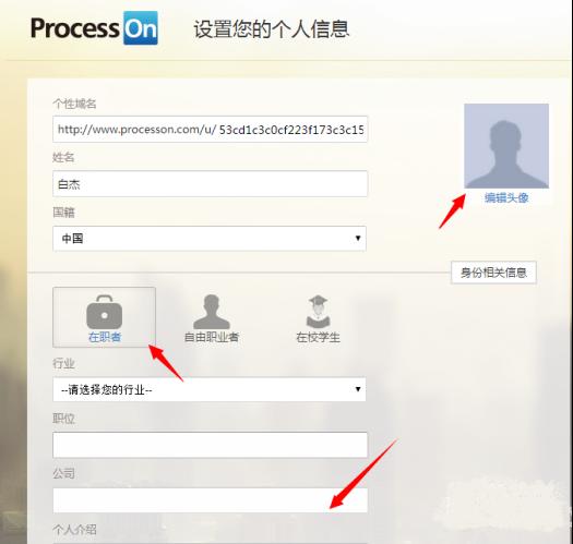 ProcessOn制作地理思维导图之注册登录